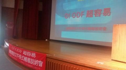 國發會主辦之 ODF 說明會,高雄場於科工館舉行